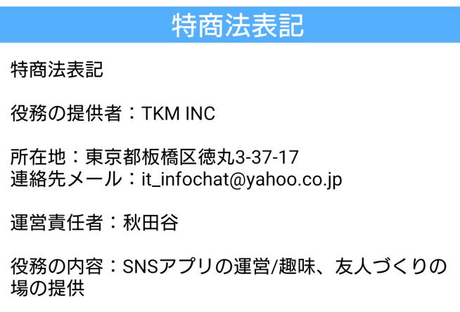 ITSUMO-いつも一緒が合言葉のSNSチャット-の運営