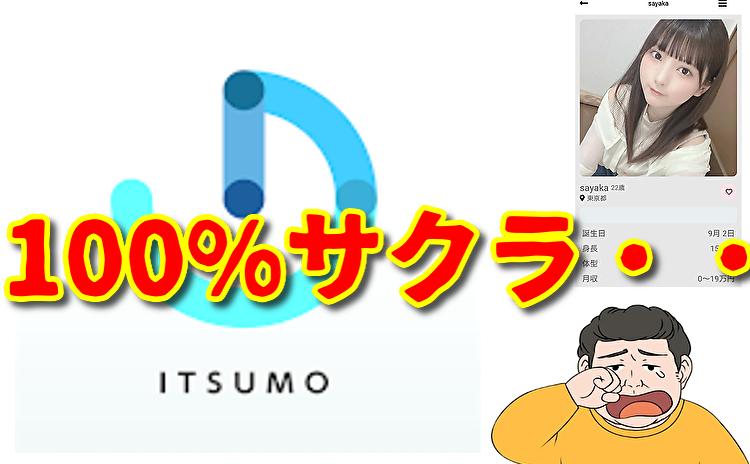 ITSUMO-いつも一緒が合言葉のSNSチャット-