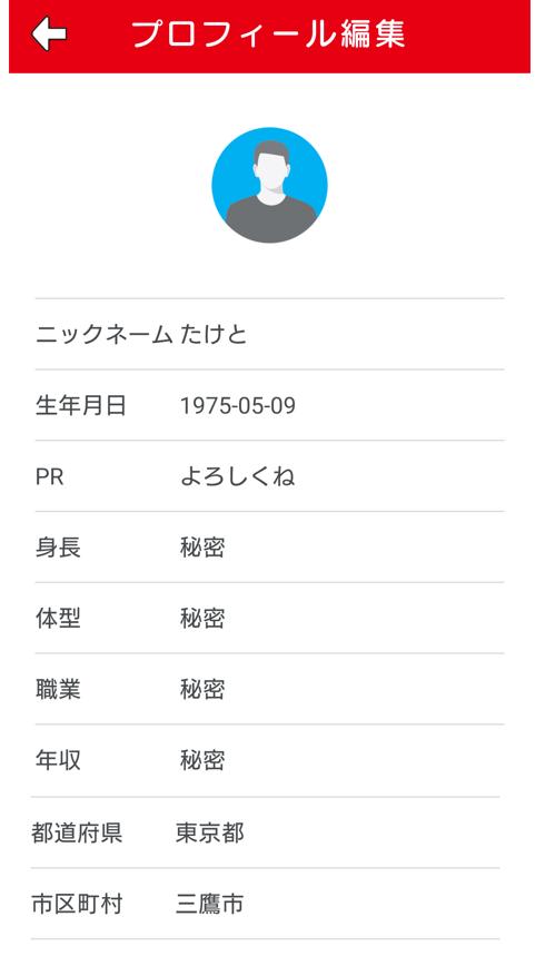 マッチングアプリで出会いを求めるなら登録無料のマックスに登録