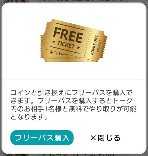 マッチングアプリで出会いを求めるなら登録無料のマックスのリミット解除