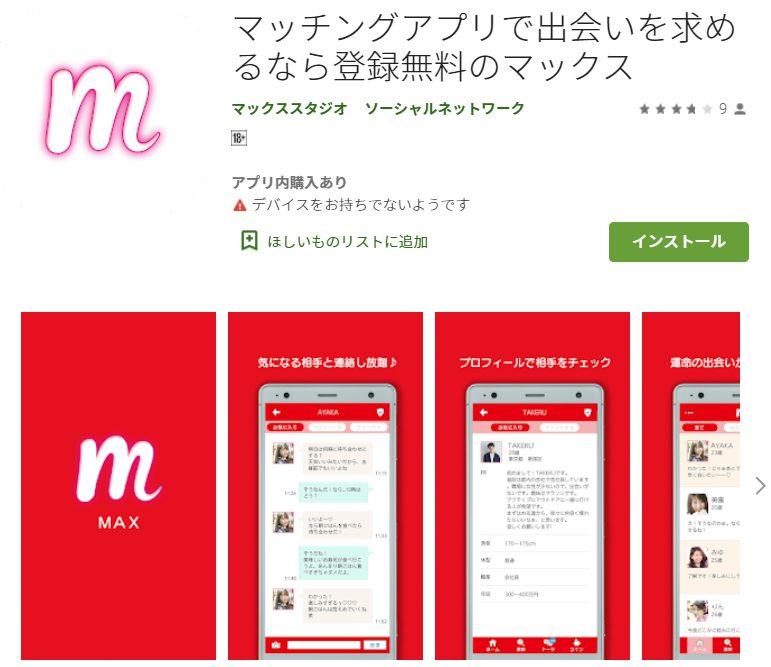 マッチングアプリで出会いを求めるなら登録無料のマックス
