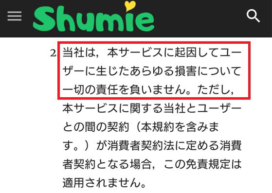 チャットはシュミー(Shumie)- ビデオ通話でマッチングする恋愛アプリの利用規約