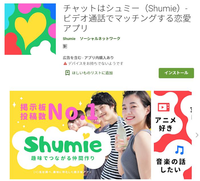 チャットはシュミー(Shumie)- ビデオ通話でマッチングする恋愛アプリ