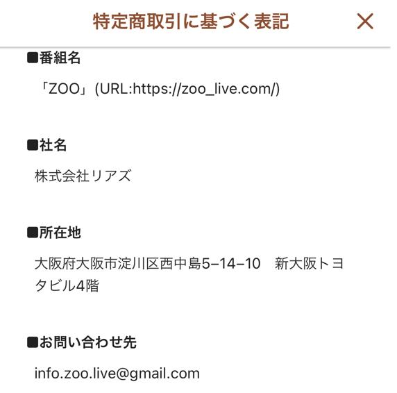ビデオ通話アプリZOOの運営会社