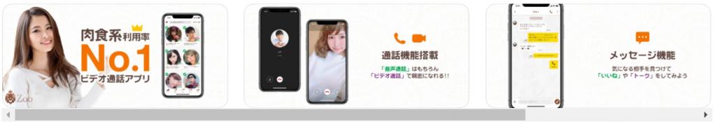 ビデオ通話 ZOOのビデオ通話/チャット電話 テレビ電話なら生配信のテレビ電話アプリ!