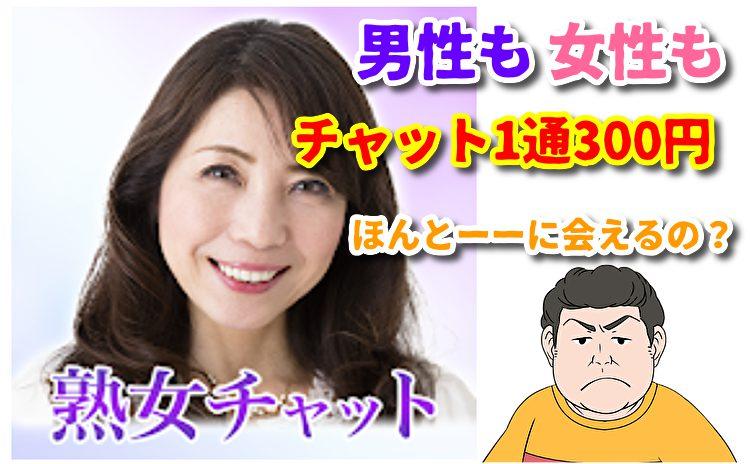 熟女チャット~中高年の恋活婚活トーク~